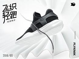 男运动鞋详情页设计