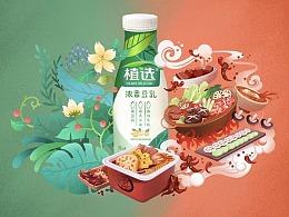 【伊利植选·小龍坎】豆乳火锅宣传插画