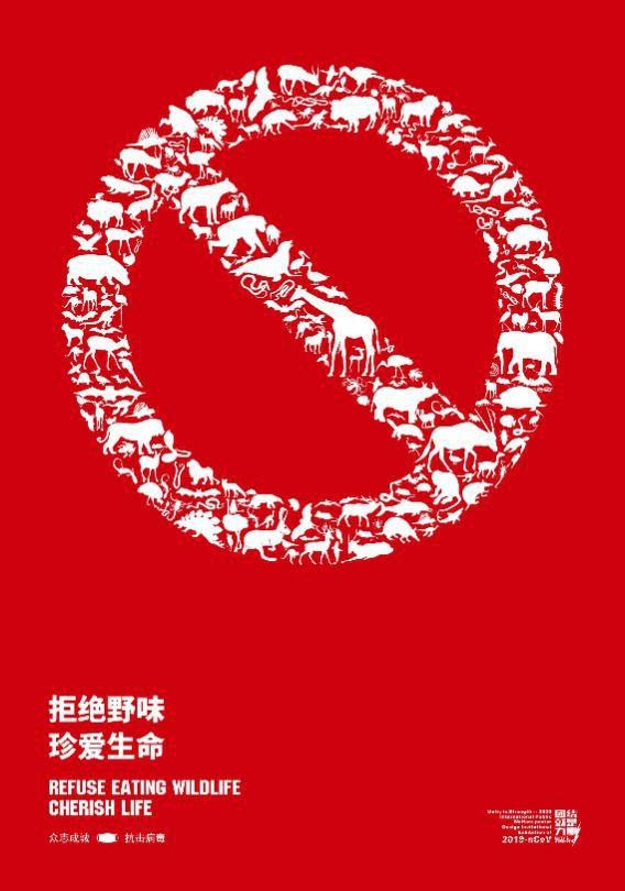 """团结就是力量——2020抗击""""新型冠状病毒""""国际公益海报设计邀请展纪实合集一插图(76)"""