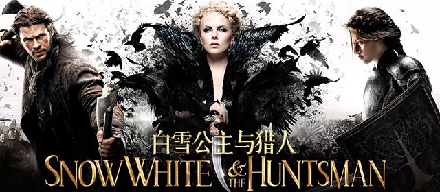 白雪公主与猎人图片