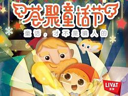 动画便利店X荟聚中心《童话才不是骗人的》