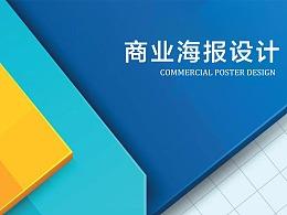 商业海报设计思路