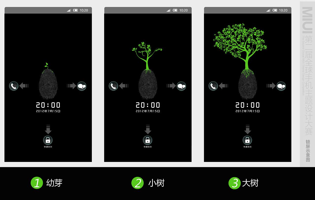 解锁示意图-小树成长过程图片