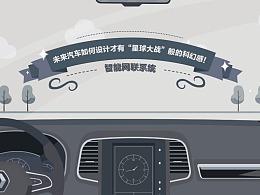 【动画】雷诺+车联网