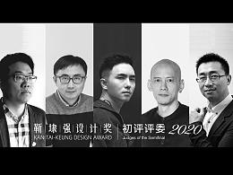 靳埭强设计奖2020初评评委介绍