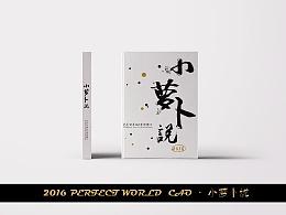 小萝卜说书籍封面书籍设计