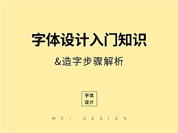 字体设计入门基础知识 &造字步骤解析