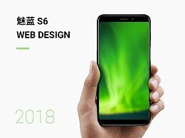 魅蓝 S6 产品官网设计