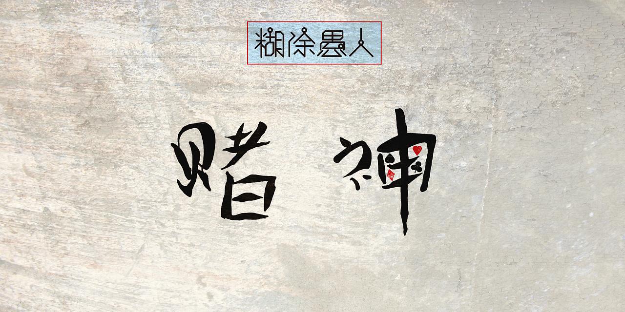 香港电影创意文字系列图片