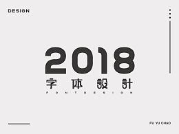 2018字体精选—傅煜超