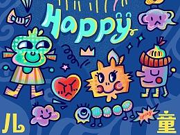 《大龄儿童——六一快乐》