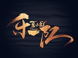 书法商写 石头许7月上旬 日本字体 书法定制 字体设计图片