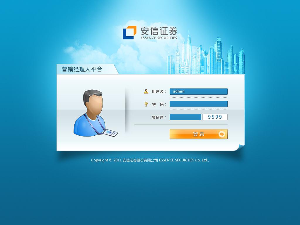 安信证券融资融券担保物管理系统