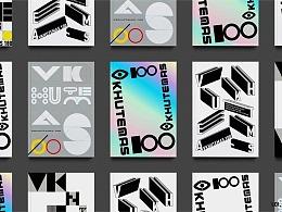 【白色至上设计】俄罗斯VKHUTEMAS100周年海报设计合集