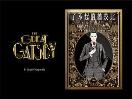 The Great Gatsby书籍封面插画