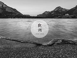 观山·观水·观湖万科观湖导视设计(商业地产导视设计)