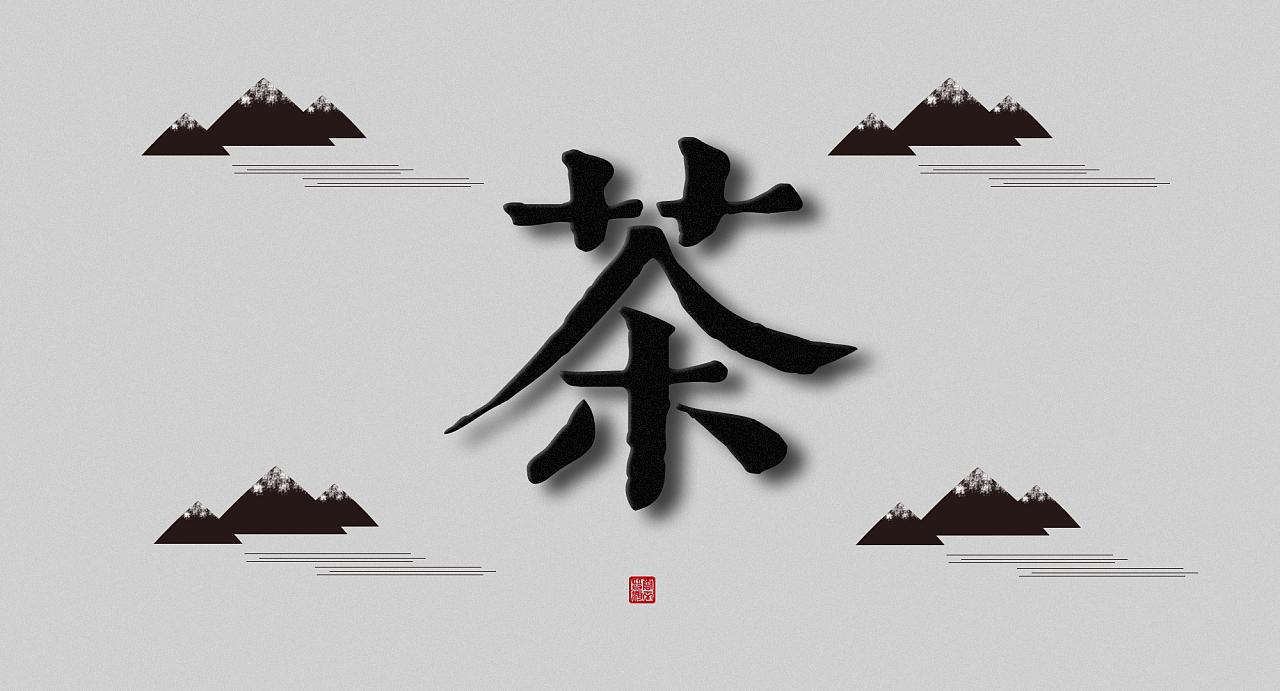 平面字体v平面【普洱茶】|工程|毛笔/字体|oooo招投标毕业设计字形图片