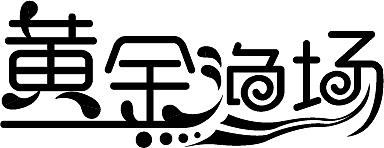 字体变形设计        图片