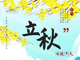 二十四节气立秋插画海报