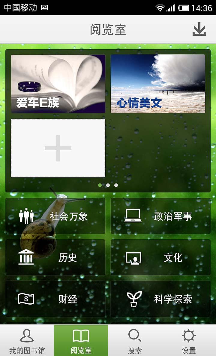 360doc个人图书馆android版(应该是没有采用)