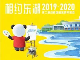 """""""相约东湖""""——2019-2020第二届成都区酷友跨年聚会"""