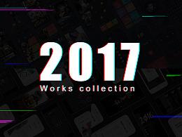 2017年终合集