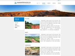 地质公园页面设计
