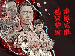 武汉加油,中国必胜