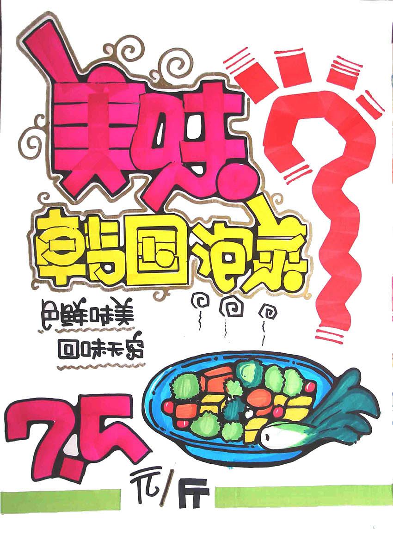 手绘pop作品 韩国泡菜