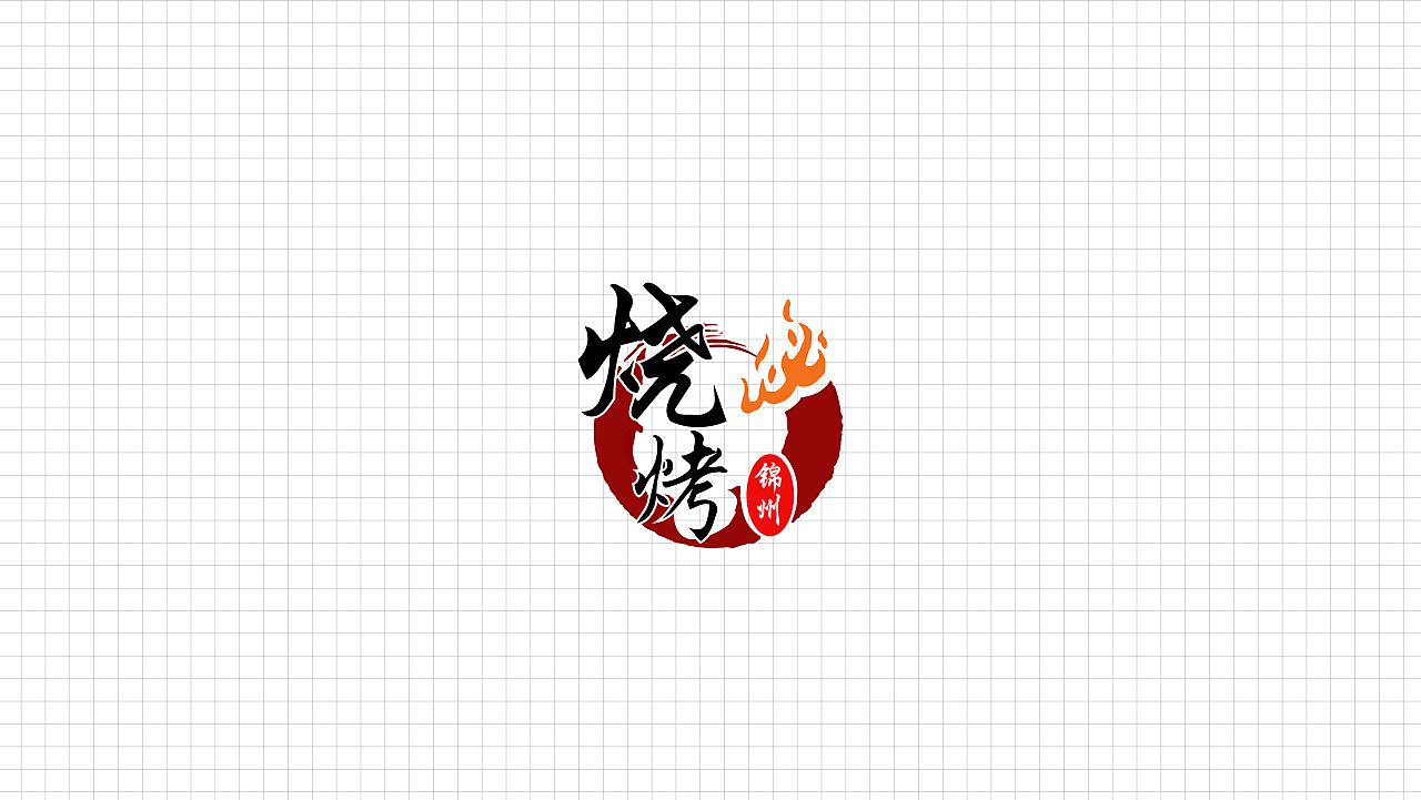 锦州烧烤的logo故事