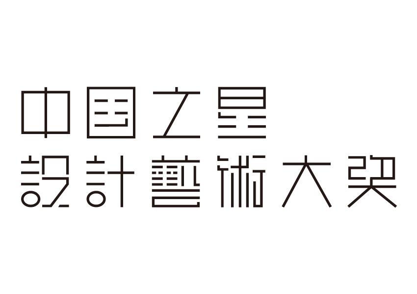 中国之星字体设计   韵石设计-原创设计作品-站酷壹舍室内设计有限公司怎么收费图片