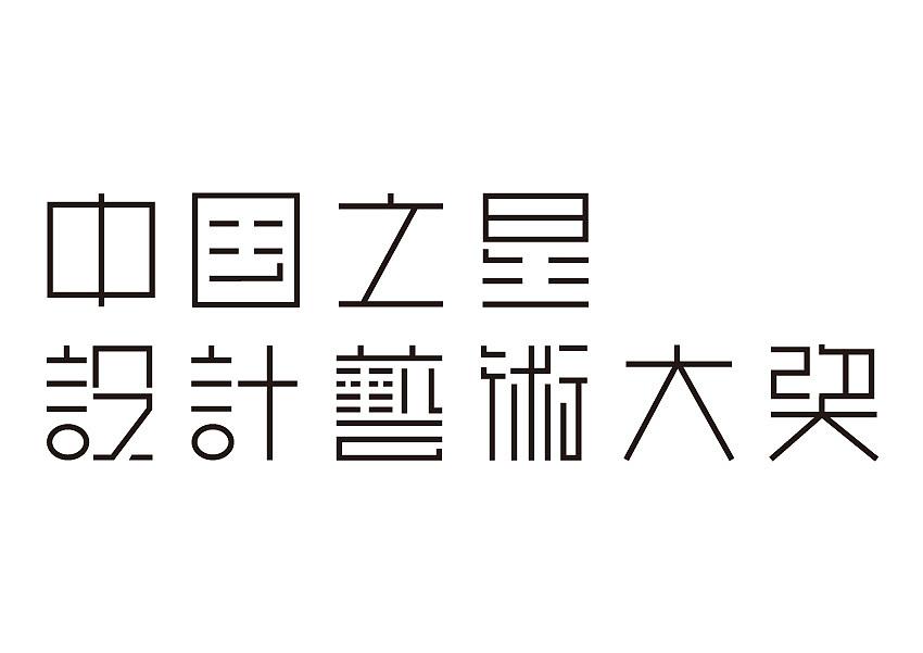 中国之星环形v环形ppt图如何绘制字体图片