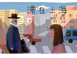 【漂在上海】----流星篇