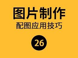 山岩ps小讲堂——第二十六弹