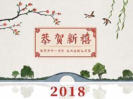 2018年台历——水墨中国风禅意国画台历(方形)