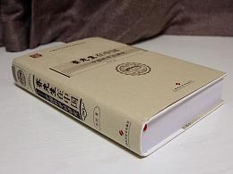 《中国科学社档案丛书》第一册装帧设计(精装+平装)