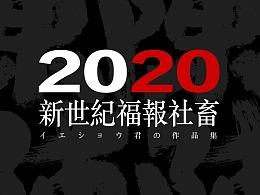 2020烨翔君个人作品集