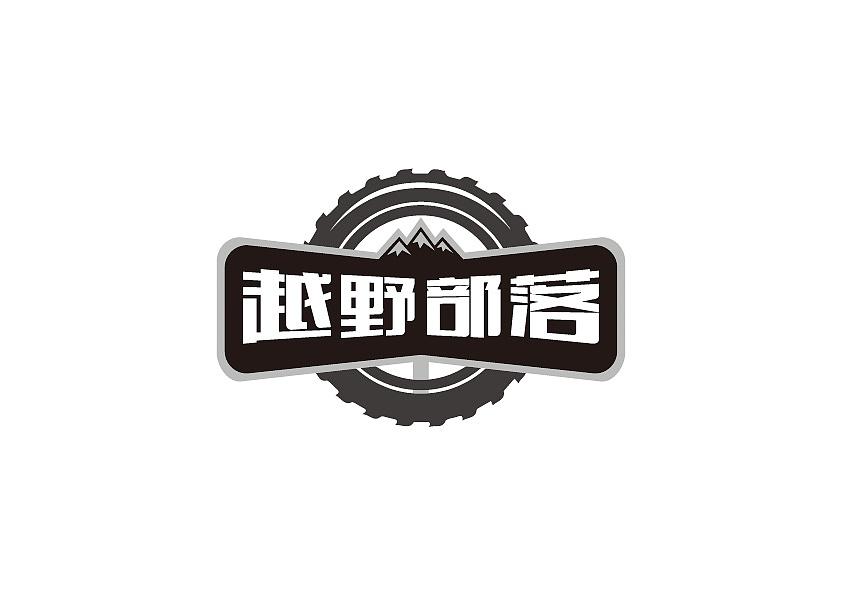越野部落 logo设计
