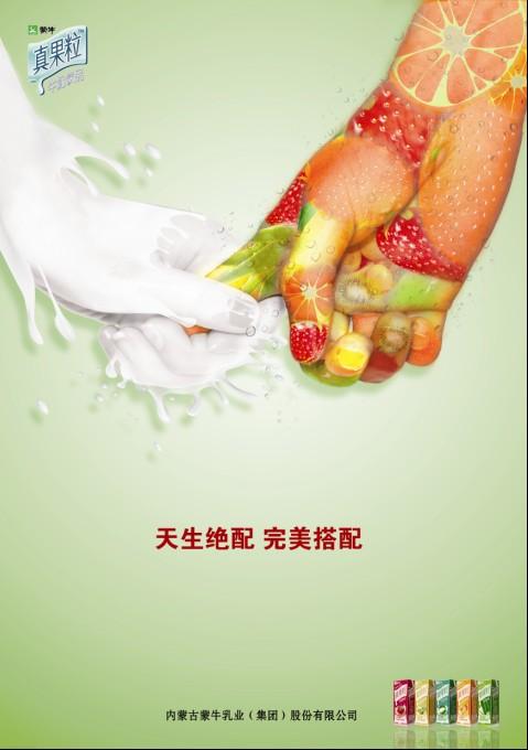 蒙牛真果粒广告|海报|水平|王世俊wsj-原创v果粒亚洲平面设计平面图片