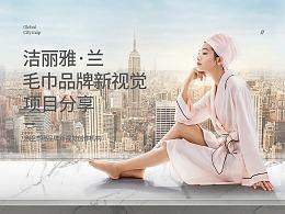 汤臣杰逊【洁丽雅·兰毛巾品牌新视觉项目分享】