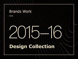 2015-2016部分品牌作品合集