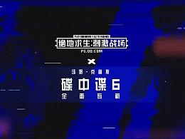 绝地求生:刺激战场X碟中谍6