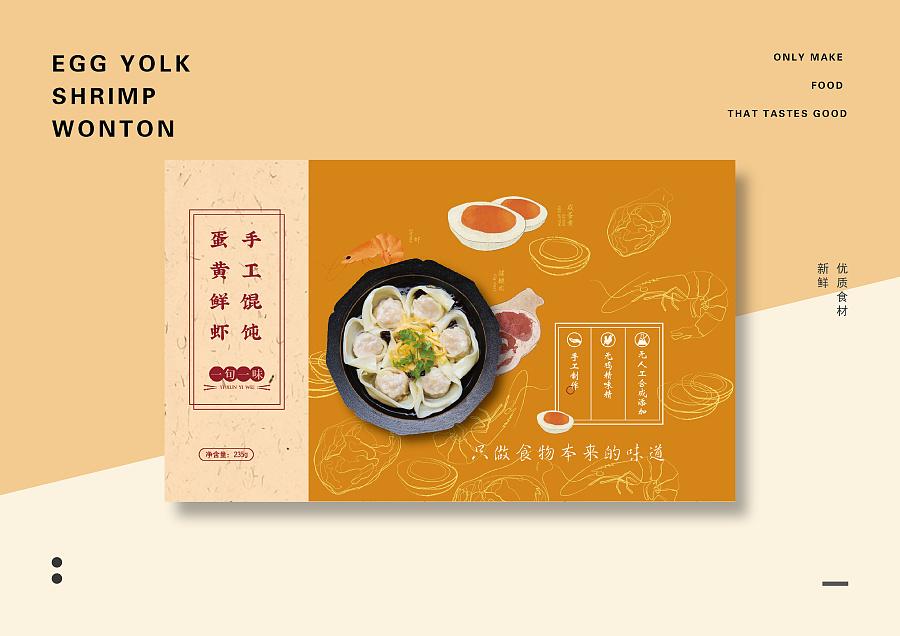食品 手绘插画 包装|||十一123 - 原创设计作品图片