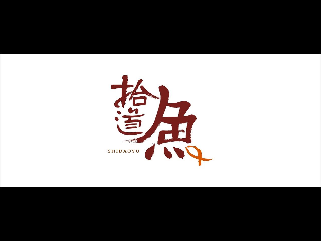 拾道鱼 渝菜 川菜 餐饮店标志 logo 川菜logo图片