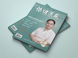 《保健医苑》·2018年第10期·发行杂志设计