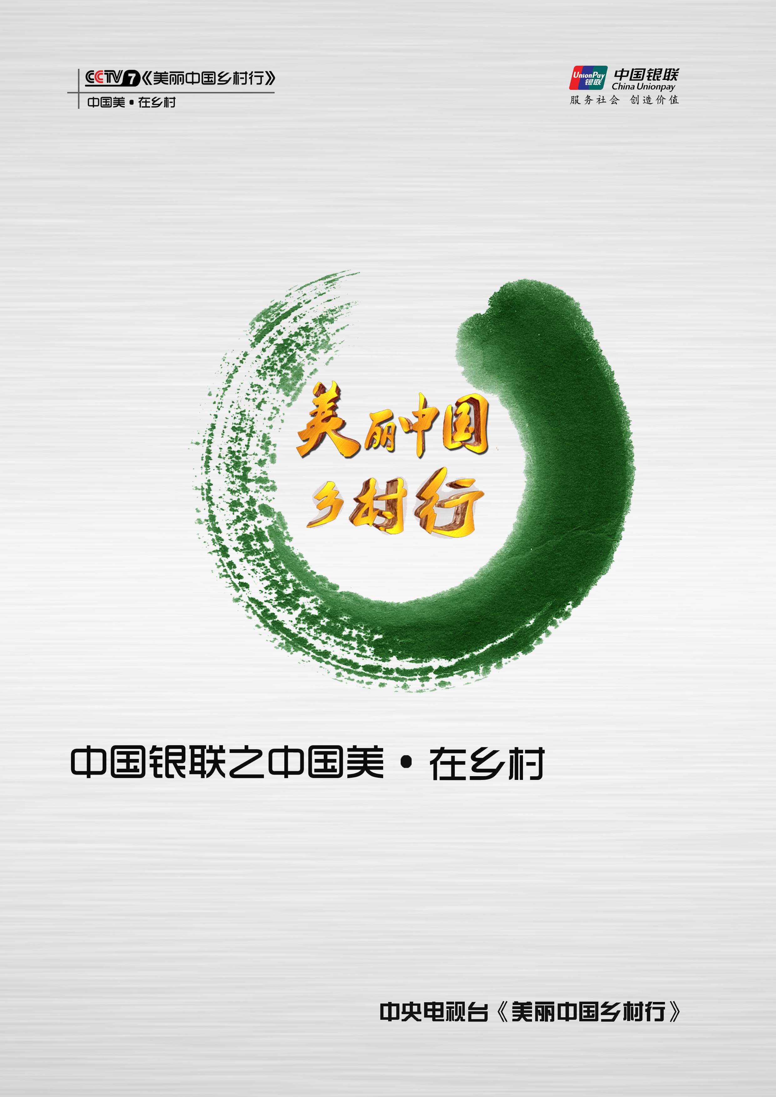 美丽中国乡村行|平面|书装/画册|沙漠之狐9152 - 原创