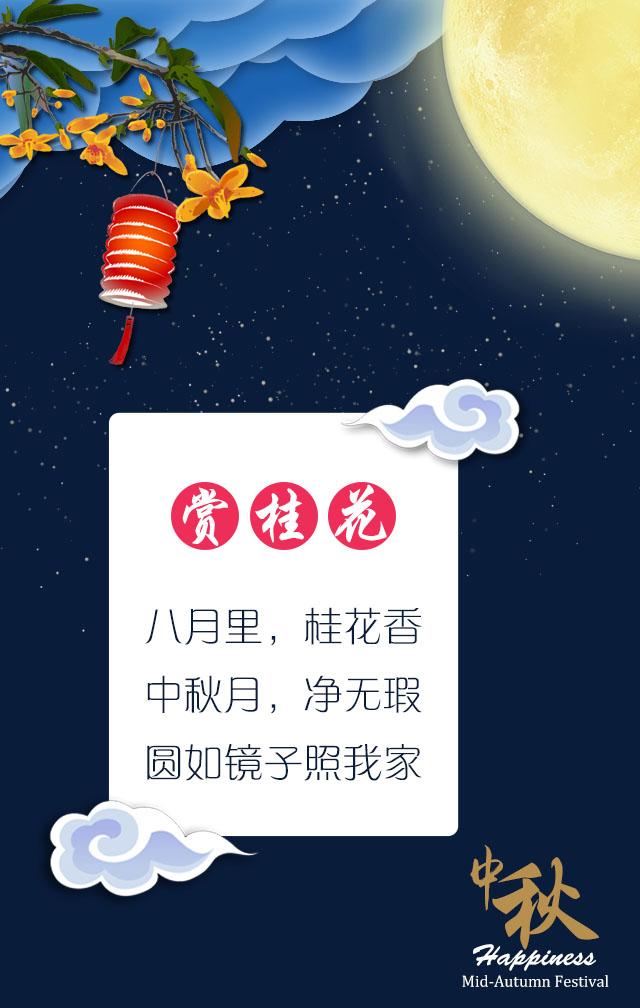 中秋微场景_【吒刻】中秋团圆月祝福9 h5模版微场景