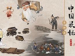 中国妖怪器物篇
