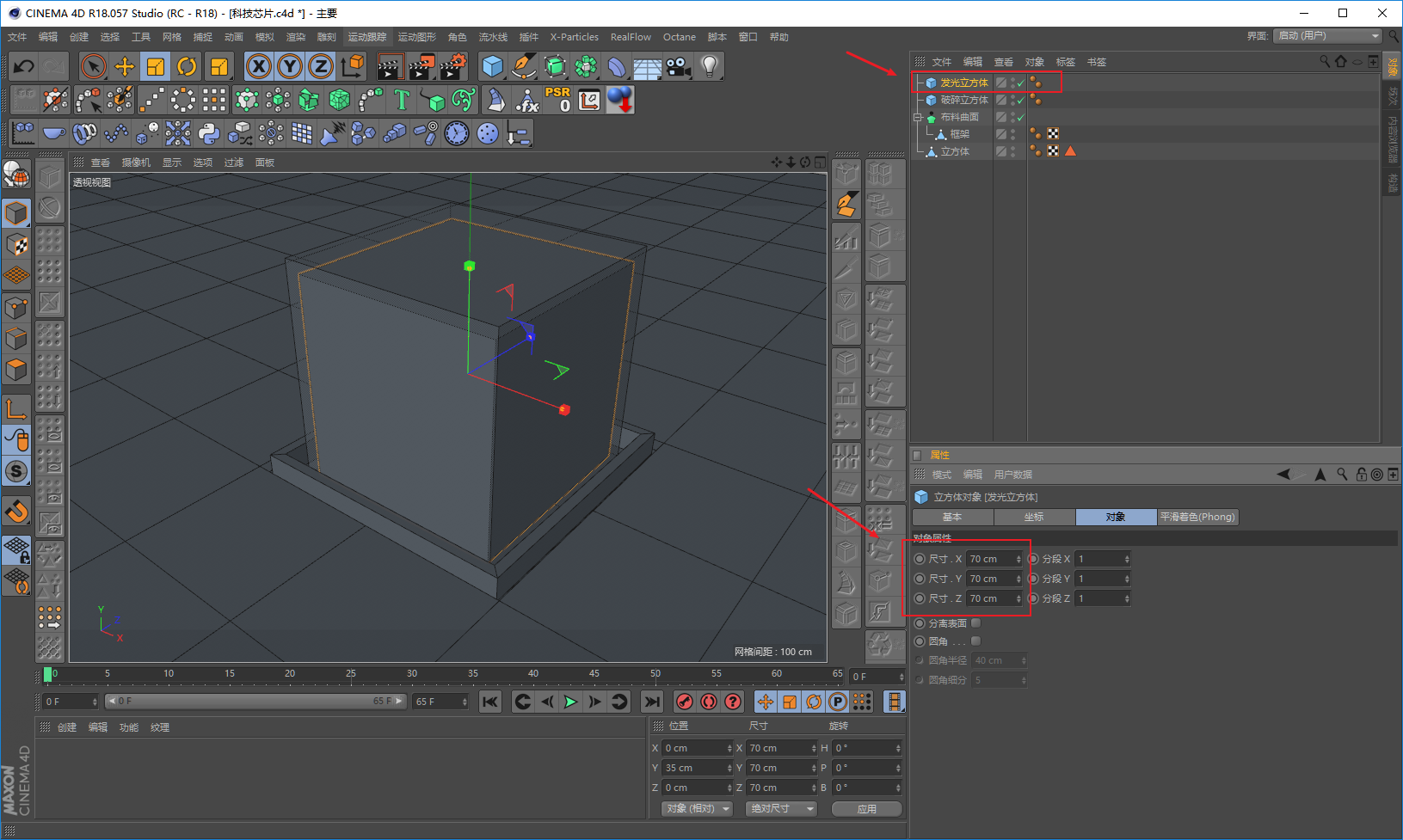 (刹车图文)c4d野步骤:我也来做一个芯片视频的动图教程改装科技图片