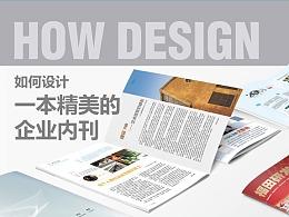 [海平面]如何设计一本精美的企业内刊?